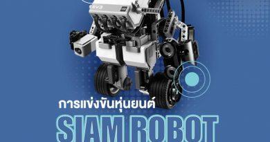 ประกาศผลการแข่งขันหุ่นยนต์ SIAM ROBOT ครั้งที่ 1 ณ มหาวิทยาลัยราชภัฏเลย