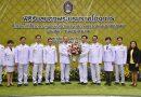 วันที่ 24 ธันวาคม 2563 มอบกระเช้าดอกไม้แสดงความยินดี นายกสภามหาวิทยาลัยราชภัฏเลย