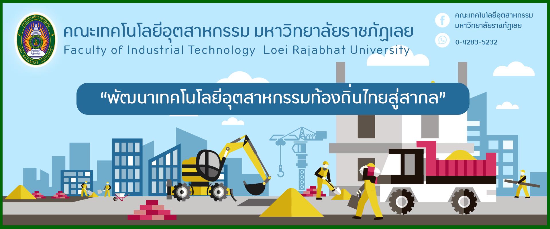 คณะเทคโนโลยีอุตสาหกรรม มหาวิทยาลัยราชภัฏเลย | IDTECH LRU