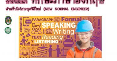 จัดประชุมชี้แจงความเข้าใจ โครงการพัฒนาทักษะภาษาอังกฤษสำหรับวิศวกรยุควิถีใหม่ (New Normal Engineer)