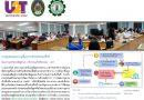 วันที่ 3 กุมภาพันธ์ 2564 ประชุมชี้แจงบริบทการดำเนินงาน โครงการมหาวิทยาลัยสู่ตำบล สร้างรากแก้วให้ประเทศ (U2T)