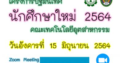 ปฐมนิเทศนักศึกษาใหม่ 2564 คณะเทคโนโลยีอุตสาหกรรม วันอังคารที่ 15 มิถุนายน 2564