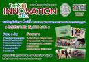 Techno Innovation 2021 ขอเชิญนักศึกษา ชั้นปีที่ 4 ส่งข้อเสนอรับทุนพัฒนาโครงงานนวัตกรรมนักศึกษา